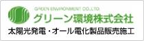 グリーン環境 株式会社